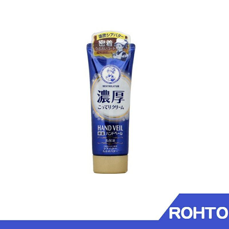 日本 曼秀雷敦 HAND VEIL濃厚保濕護手乳 70g【RH shop】日本代購