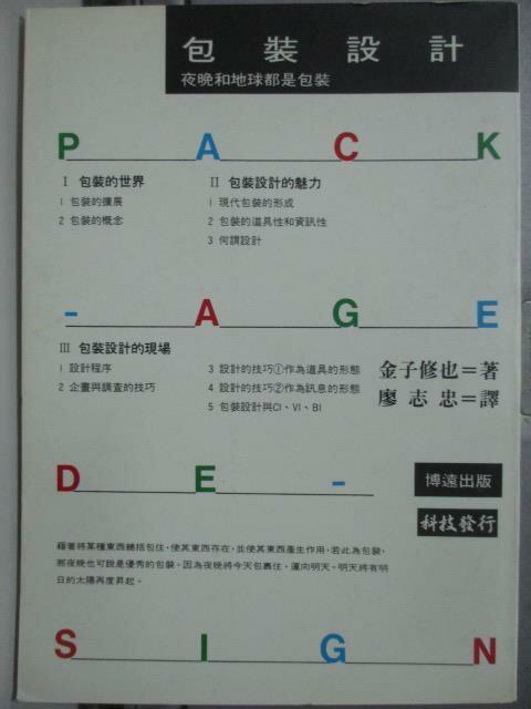 【書寶二手書T1/行銷_JEG】包裝設計_原價300元_廖志忠