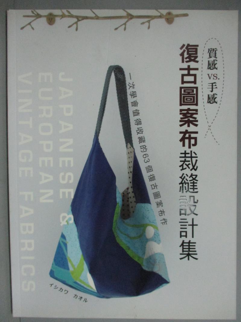 ~書寶 書T1/美工_YKP~ vs手感復古圖案布裁縫 集_石川馨