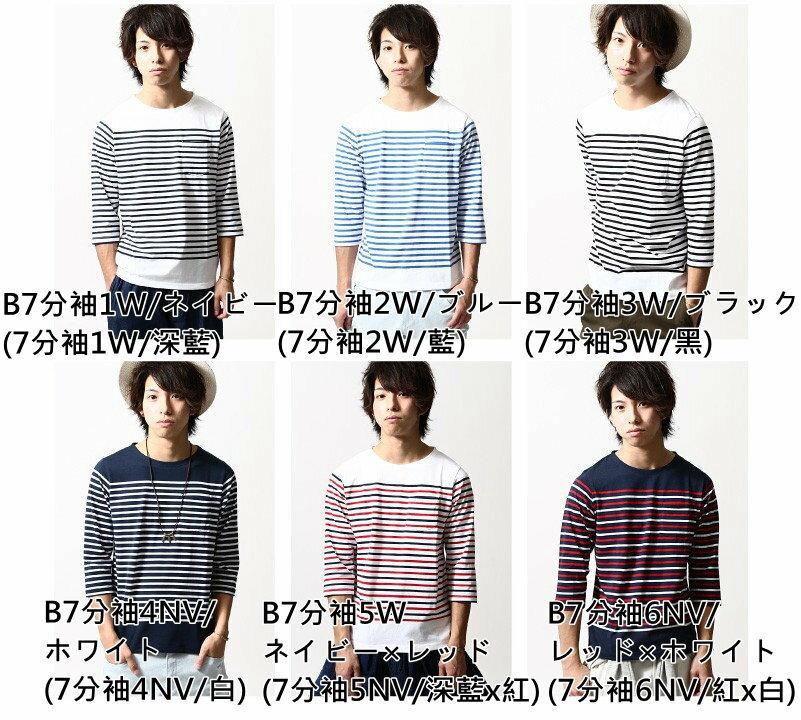 橫條紋T恤 2
