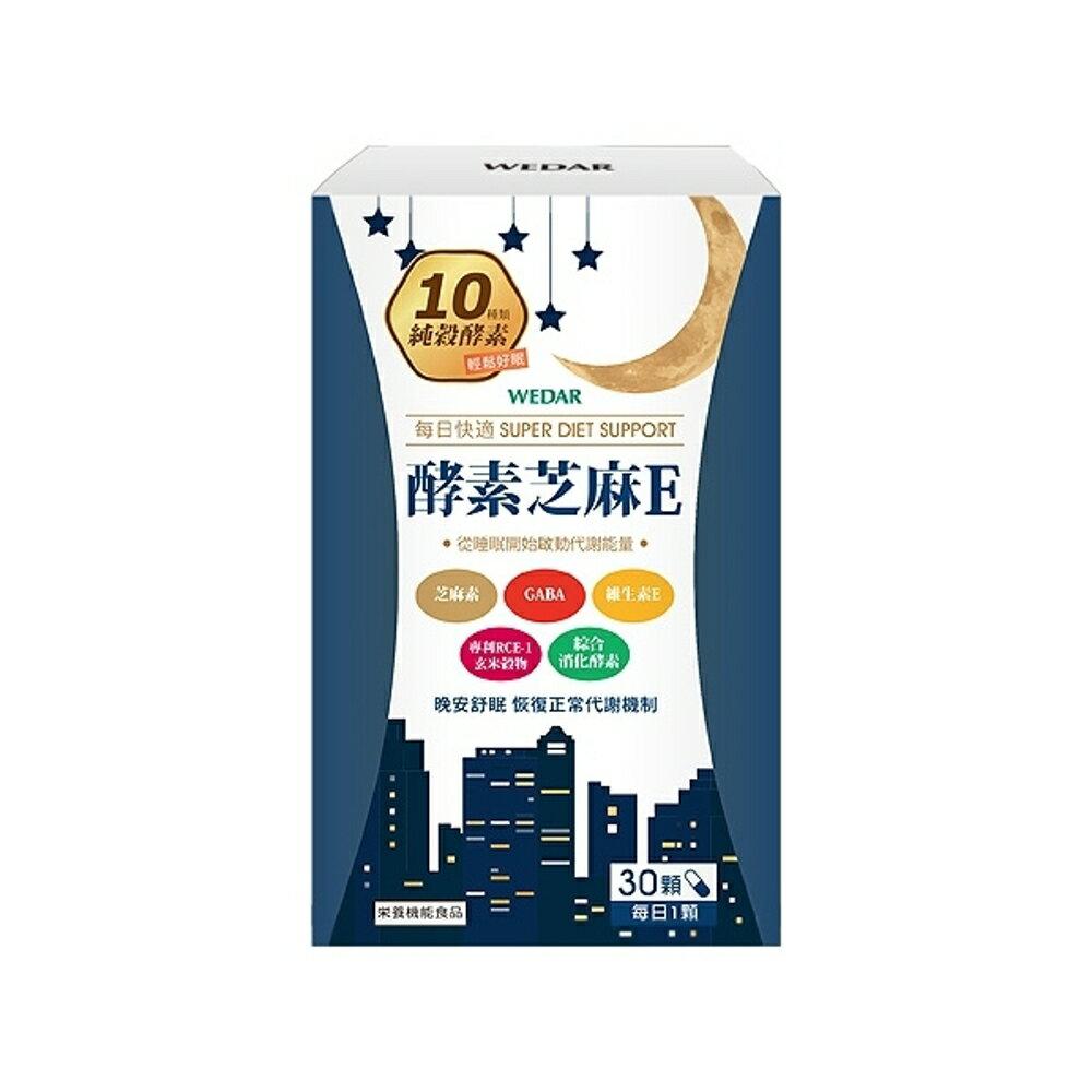 WEDAR 酵素芝麻E(30顆入)【小三美日】◢D348193