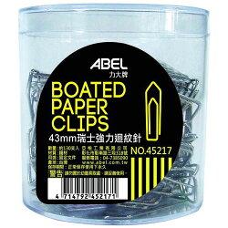 【力大 ABEL 迴紋針】45217 瑞士強力迴紋針 (桶裝)/43mm