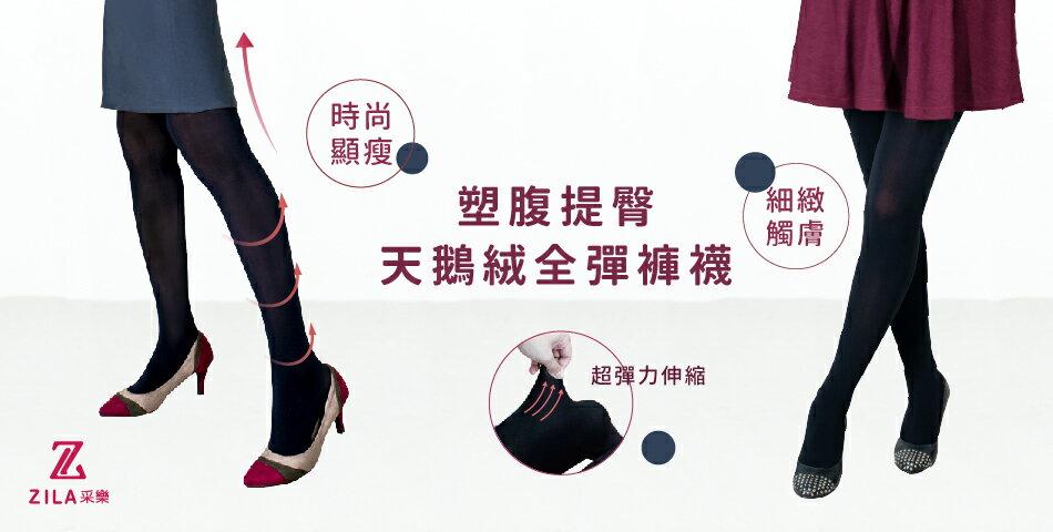 ZILA采樂專業製襪 - 限時優惠好康折扣