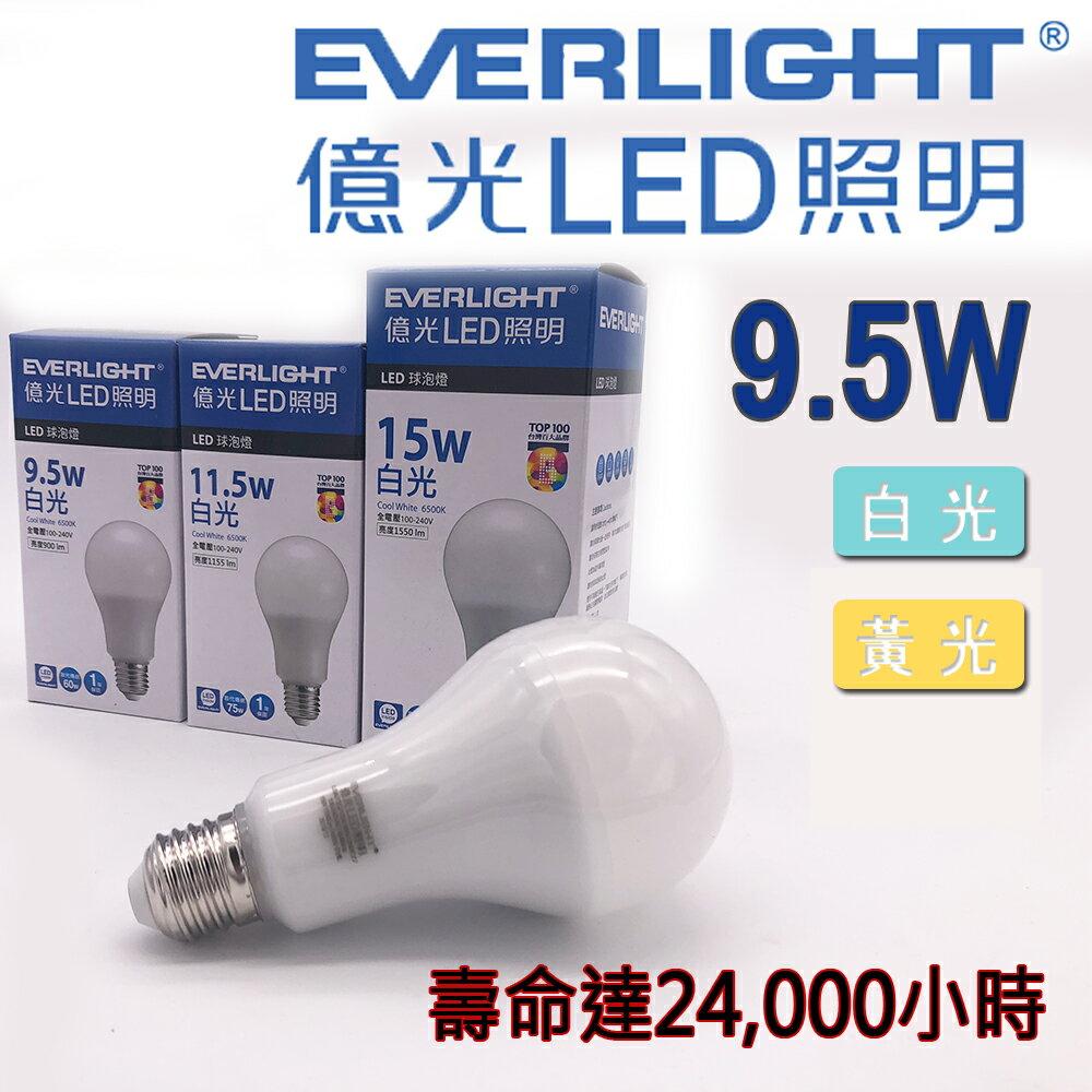 LED 燈泡 9.5W 億光燈泡 壽命達24000 小時台灣百大品牌 特價 - JOYA