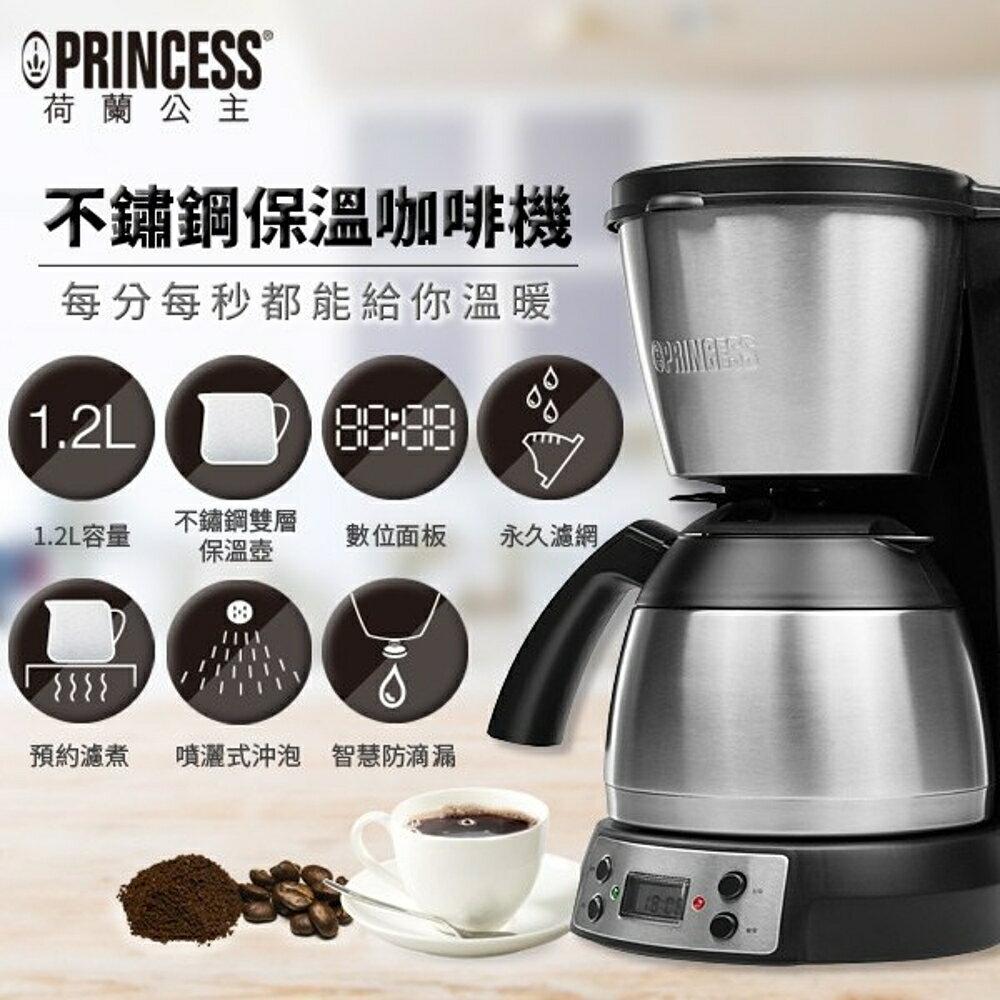 《現貨立即購+贈好禮》Princess 246009 荷蘭公主 1.2L 智慧預約+不鏽鋼保溫壺 美式咖啡機 1