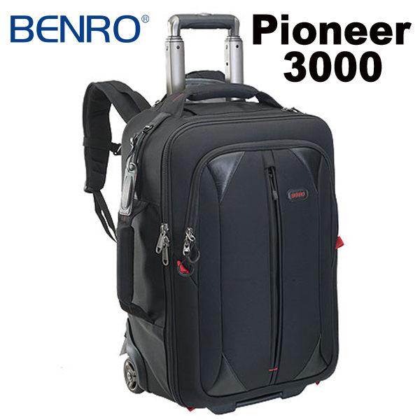 【BENRO百諾】Pioneer 3000 領航者系列拉桿箱包