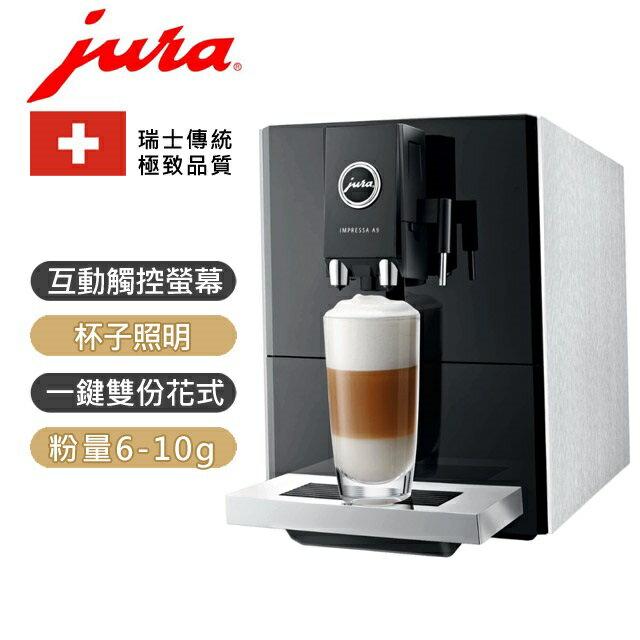 Jura 家用系列IMPRESSA A9全自動研磨咖啡機 銀色(歡迎加入Line@ID:@kto2932e詢問) - 限時優惠好康折扣