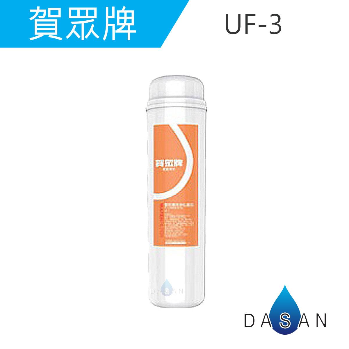 大山淨水生活館 UF-3/ UF3 賀眾牌濾心 PP+高精密壓縮活性碳複合式濾芯 適用UR-5501JW/ UR-5502JW/ UR-5602JW-1/ UF...