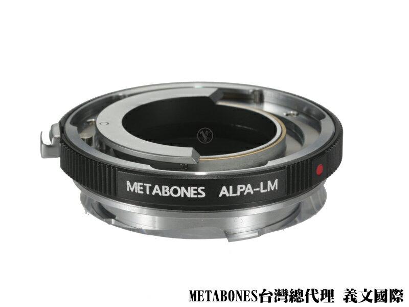 Metabones轉接環專賣店:Alpa -LeicaM  轉接環(總代理義文公司貨)