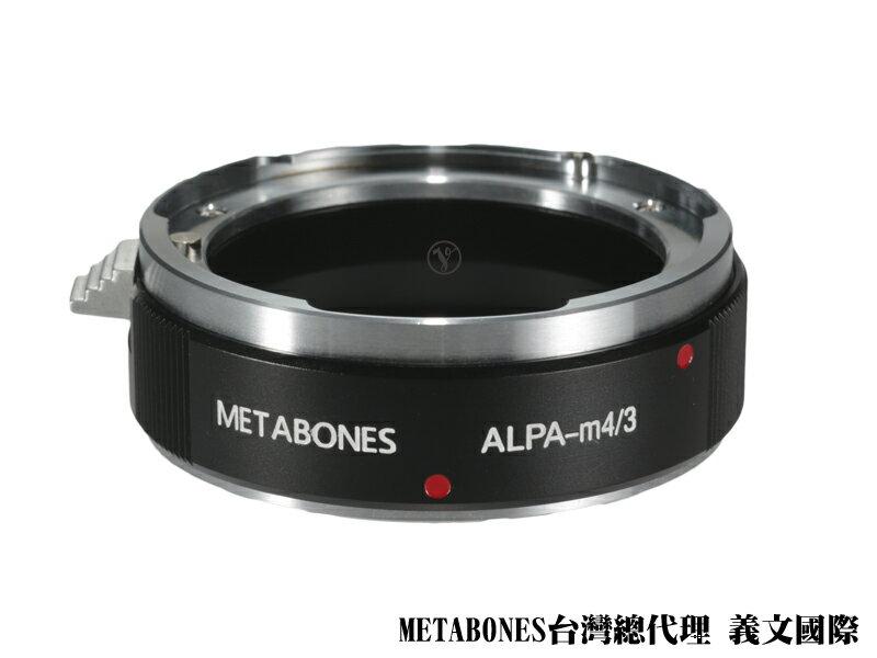 Metabones接環專賣店:Alpa轉M4/3接環 總代理公司貨