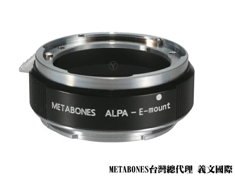 Metabones接環專賣店:Alpa轉NEX接環 總代理公司貨