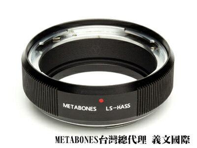 Metabones轉接環專賣店: Hassleblad - Leica S  轉接環(總代理義文公司貨)
