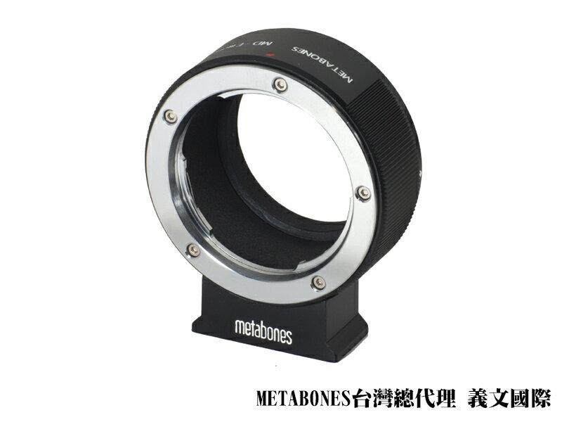 Metabones轉接環專賣店: Minolta MD - Sony Nex  轉接環(總代理義文公司貨)