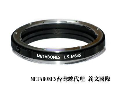 Metabones轉接環專賣店: Mamiya 645 - Leica S  轉接環(總代理義文公司貨)