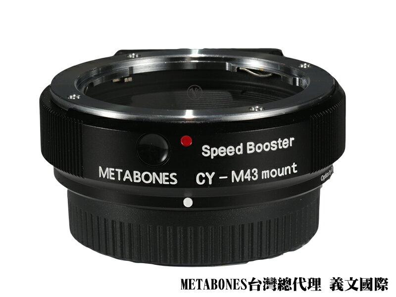 Metabones轉接環專賣店:Contax Yashica - Micro 4/3 Speed Booster ULTRA 0.71x 轉接環(總代理義文公司貨)