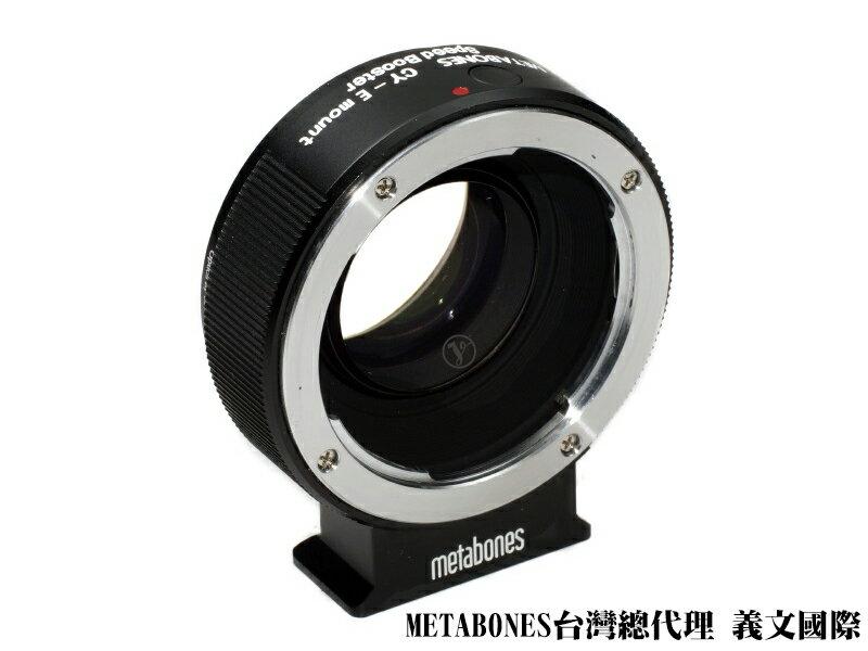 Metabones轉接環專賣店:Contax C/Y - Sony Nex Speed Booster 轉接環(總代理義文公司貨)