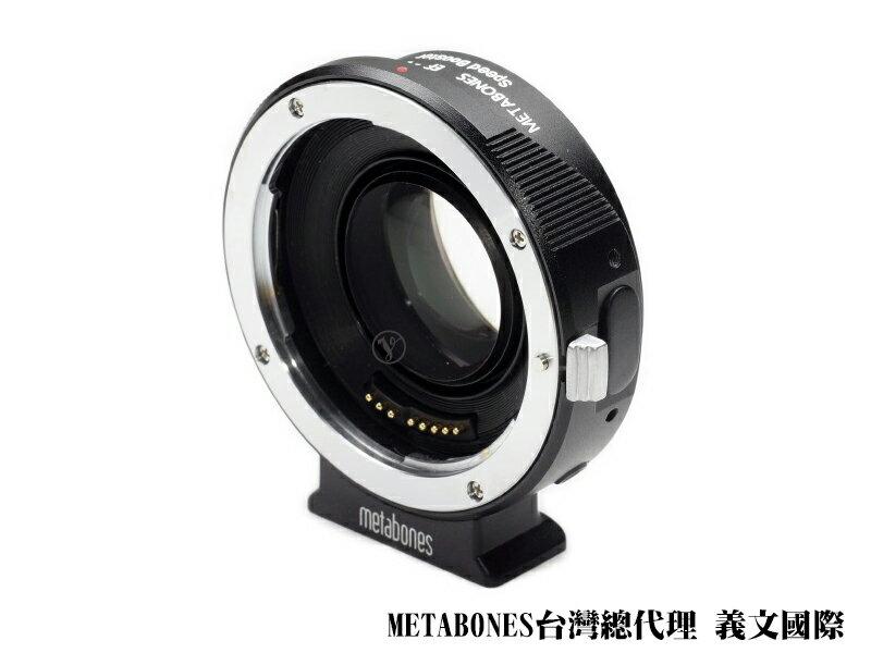 Metabones轉接環專賣店:Canon EF- Sony Nex Speed Booster Ultra 轉接環(總代理義文公司貨)