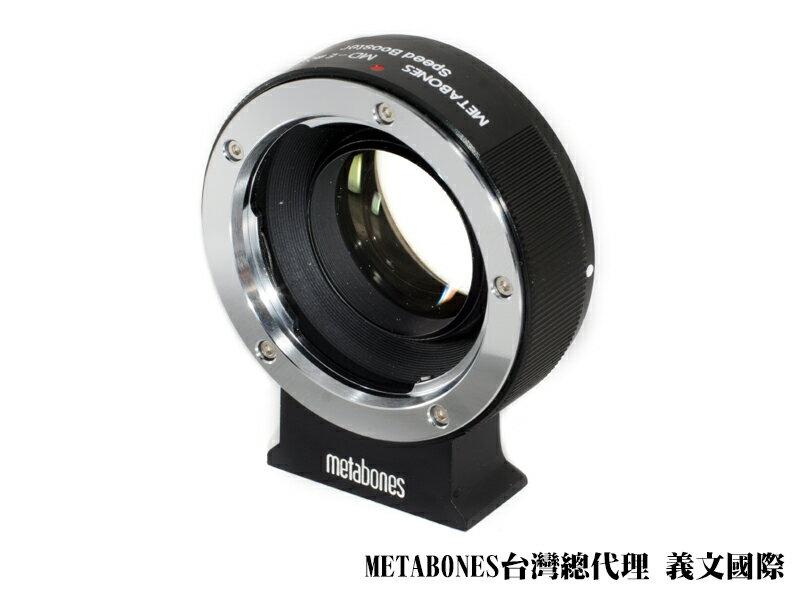 Metabones轉接環專賣店:Minolta MD - Sony Nex Speed Booster 轉接環(總代理義文公司貨)