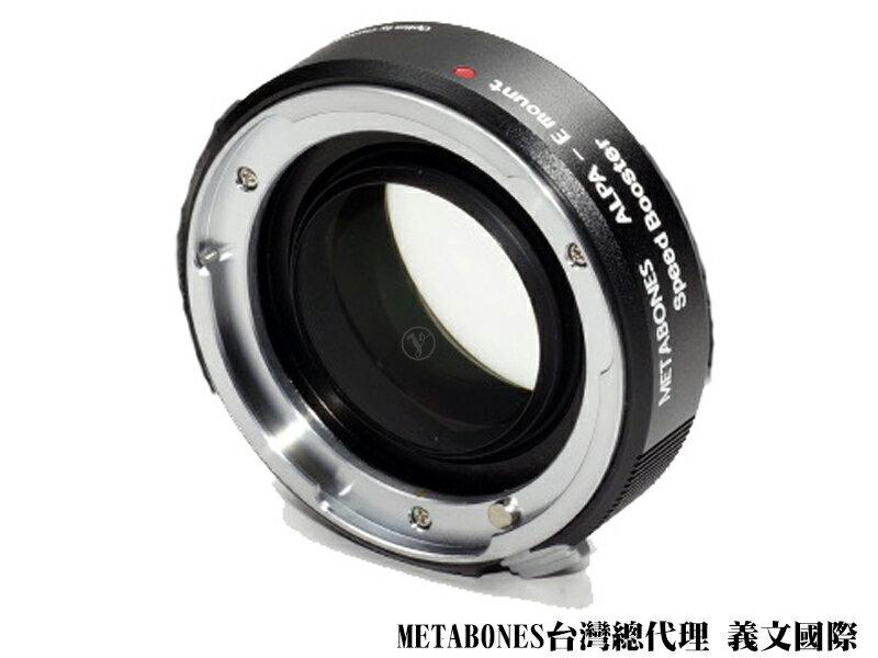 Metabones轉接環專賣店:Sony Alpha - Sony E Speed Booster 轉接環(總代理義文公司貨)