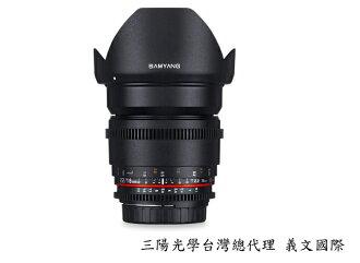 Samyang鏡頭專賣店: 16mm/T2.2 ED AS UMC超廣角Fujifilm FX (微電影 魚眼 XE1 XE2 XPro1 XT1 )