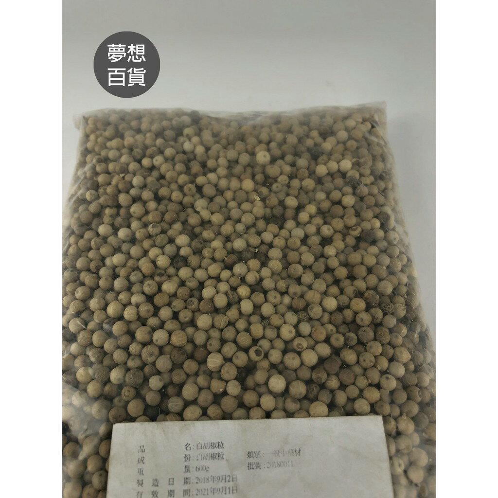 白胡椒粒(純)600G 品質至上 最佳上品 馬來西亞 顆粒飽滿 精製 特價優惠 香辛料 安全衛生(伊凡卡百貨)