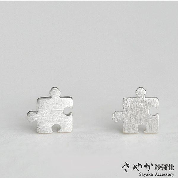 【Sayaka紗彌佳】純銀童趣風格拼圖耳環