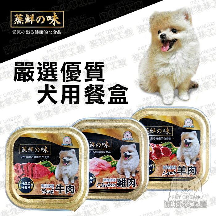蒸鮮之味犬用餐盒