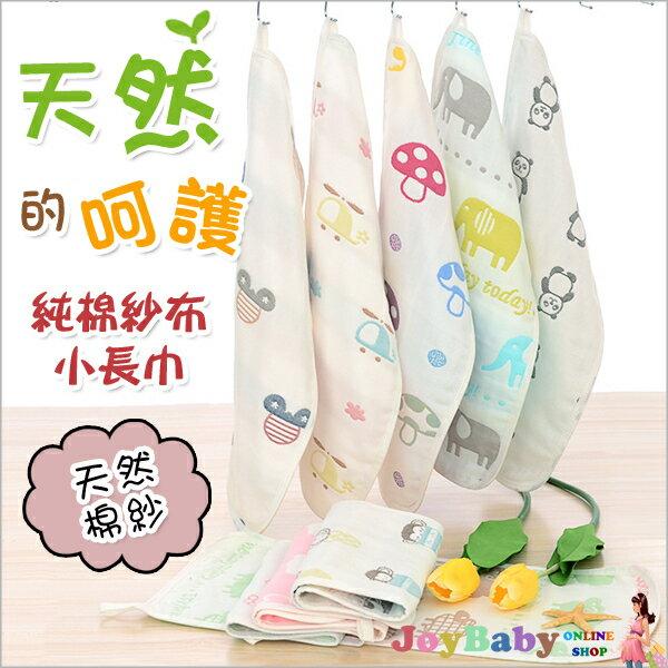 紗布巾/毛巾/洗澡巾/洗臉巾日本品質高密度四層紗布七彩蘑菇兒童毛巾小長巾【JoyBaby】