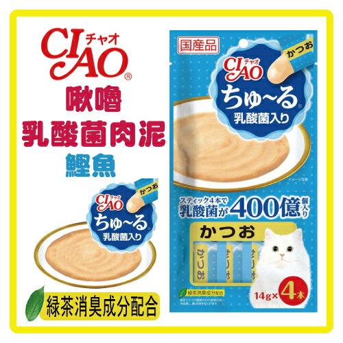 力奇寵物網路商店:【日本直送】CIAO啾嚕乳酸菌肉泥-鰹魚14g*4條(SC-232)-80元>可超取【容易舔食的美味肉泥,全齡貓都能輕鬆享用】(D002B02)