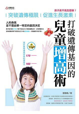 打破遺傳基因的兒童增高術