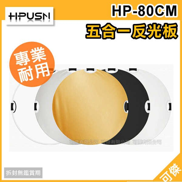 è黑熊館é HP-80CM五合一反光板 金銀黑白 柔光板 反射板 補光板 外拍 人像攝影