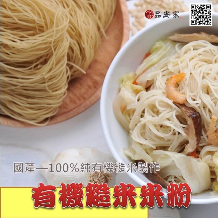 【有機糙米米粉】無麩質零添加100%全穀物 --200公克(4粒裝)