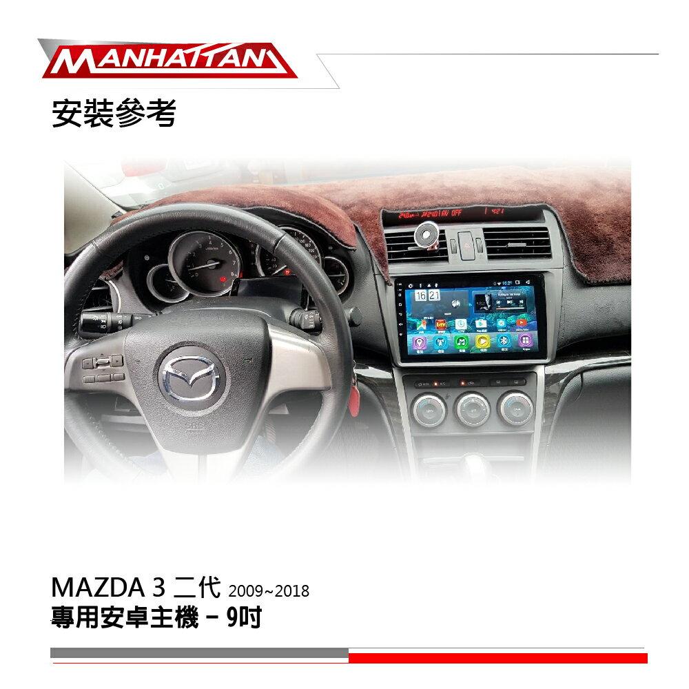 《免費到府安裝》MAZDA Mazda3 2代09-18年專業 導航 安卓主機