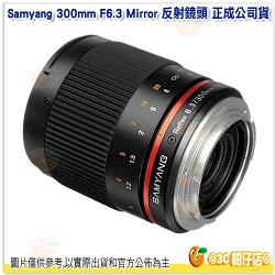 三陽 Samyang 300mm F6.3 Canon Mirror 反射鏡頭 正成公司貨