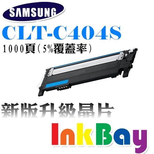 SAMSUNG CLT-C404S 相容碳粉匣(藍色)【適用】SL-C430W / SL-C480W /另有K404S/C404S/M404S/Y404S