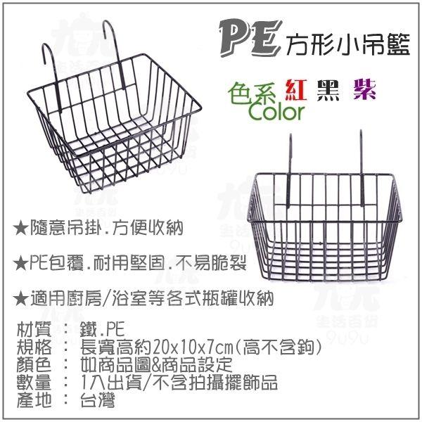 【九元生活百貨】PE方形小吊籃 置物掛籃