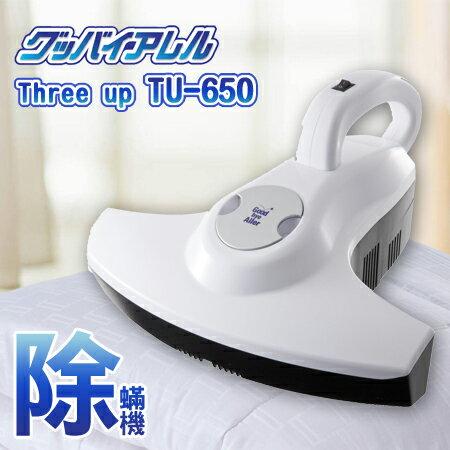 Three up 三上 ██ TU~650 手持式除塵蟎機██ 白色██ 可充電 ██ 紫