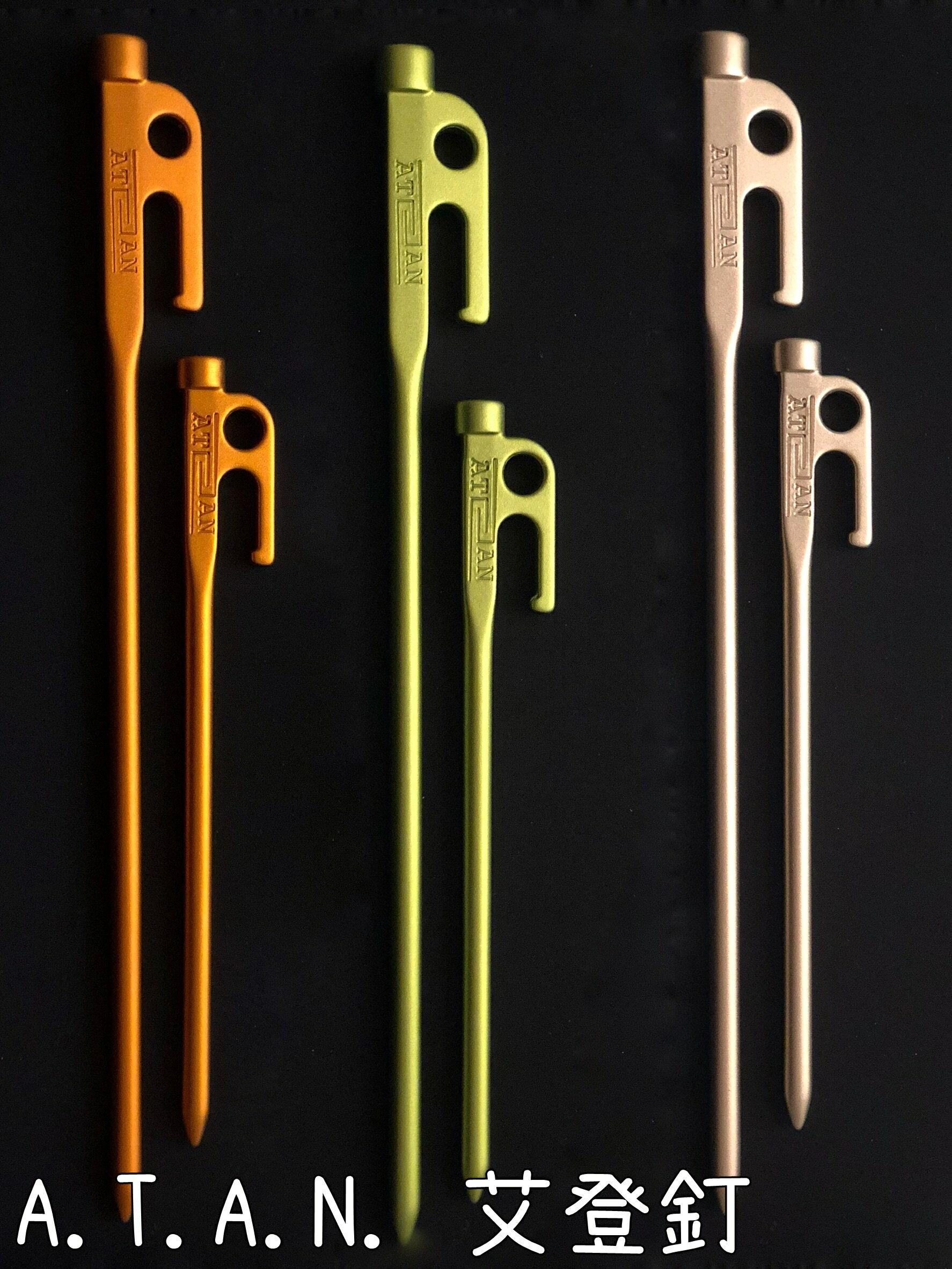 【野道家】A.T.A.N. 艾登釘 超輕量航太金屬鍛造鋁製營釘 營釘