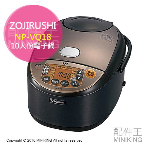 【配件王】日本代購 ZOJIRUSHI 象印 NP-VQ18 IH電子鍋 電鍋 10人份 勝NP-VN18