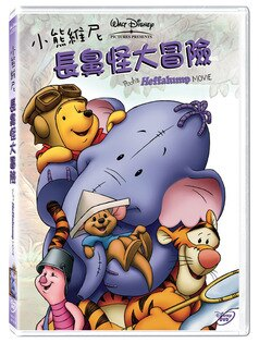 小熊維尼之長鼻怪大冒險DVD