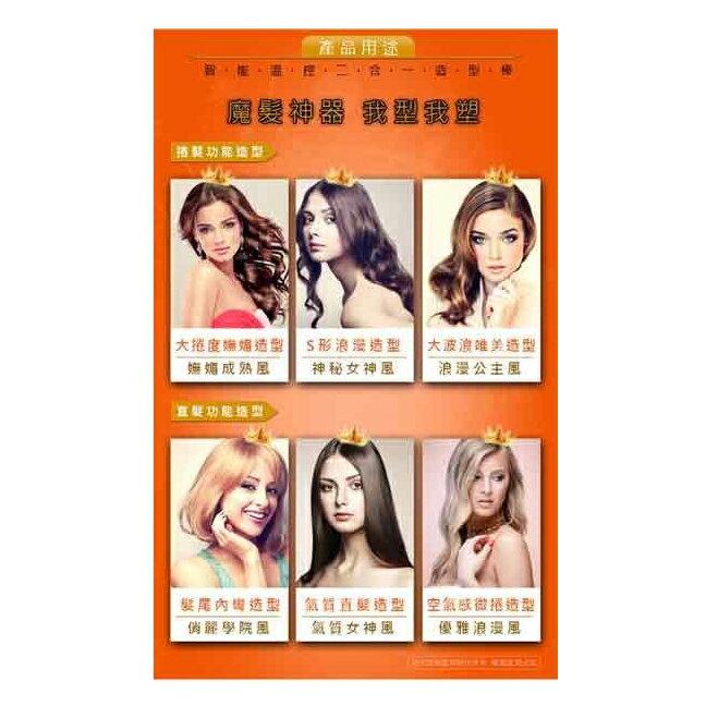 Show Girl 奈米陶瓷智能溫控二合一造型棒 HI-M915 離子夾 電捲棒 直髮 捲髮 美髮