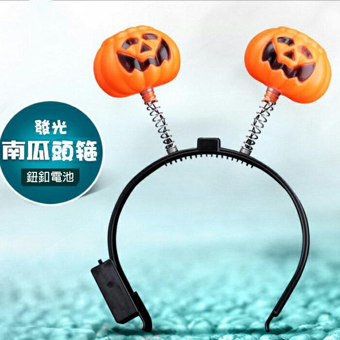 tangyizi輕鬆購【DS114】超人氣 萬聖節南瓜發亮頭箍 聖誕節髮箍頭箍