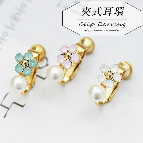 (預購+現貨)ECO安珂.甜美蛋白石小花墜珍珠 夾式耳環(3色)【2-1417】