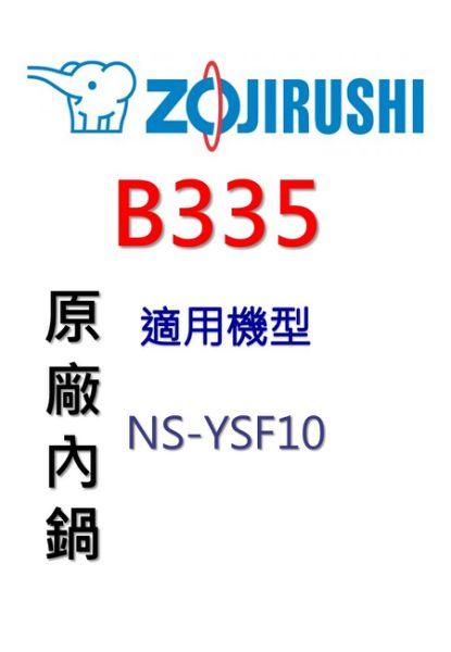 【原廠公司貨】象印 原廠原裝6人份黑金剛內鍋 B335。可用機型:NS-YSF10