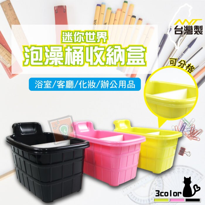 ORG《SD1226d》台灣製~迷你世界 創意 泡澡桶 泡澡筒 收納盒 收納架 桌上收納 桌面收納 仿真浴缸 置物盒