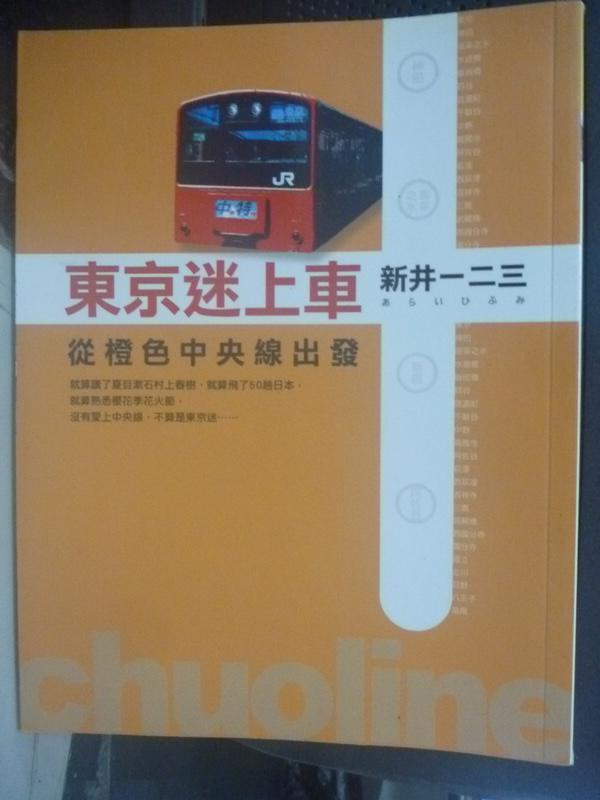 【書寶二手書T2/旅遊_LEZ】東京迷上車-從中央橙線出發_新井一二三