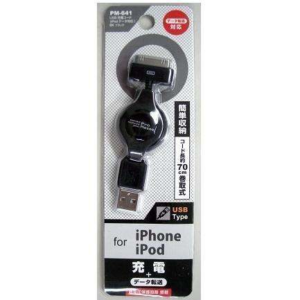 權世界@汽車用品 日本 MIRAREED iPhone Dock 專用隨身捲線式智慧型手機充電傳輸線 PM-641