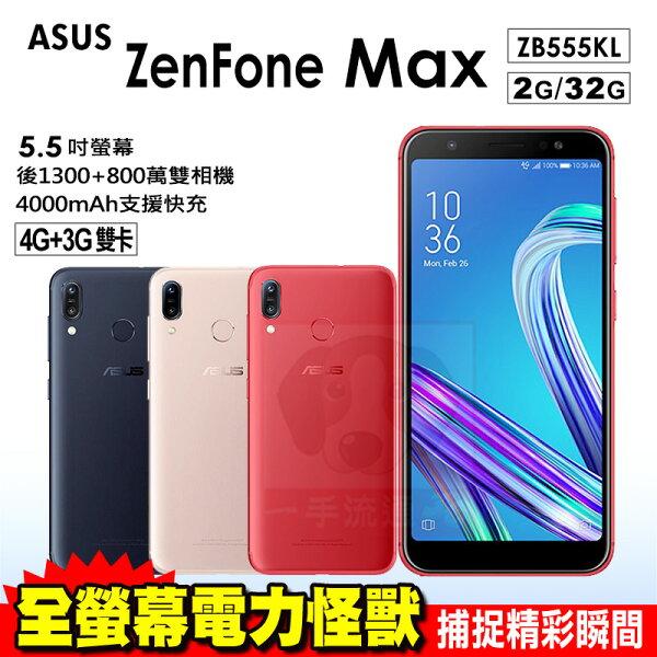 ASUSZenFoneMaxZB555KL5.5吋32G四核心智慧型手機免運費