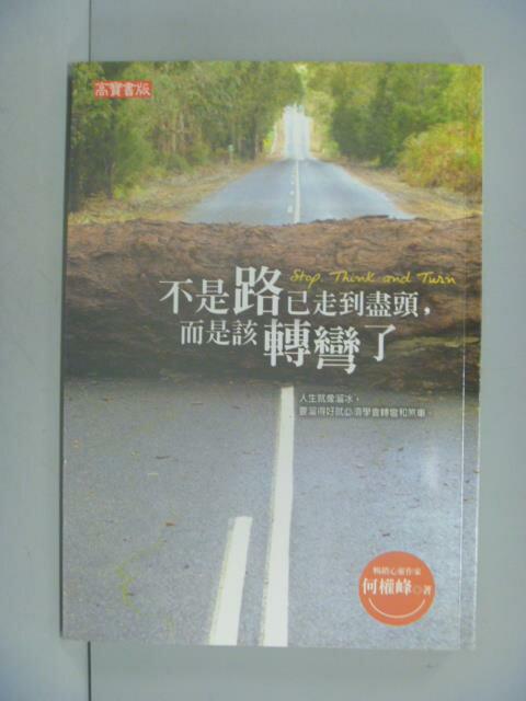 ~書寶 書T3/心靈成長_ILN~不是路已走到盡頭 而是該轉彎了_何權峰