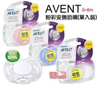 AVENT 粉彩系列~矽膠安撫奶嘴(一入裝) 英國原裝進口0-6M、6-18M ~ 2階段可選
